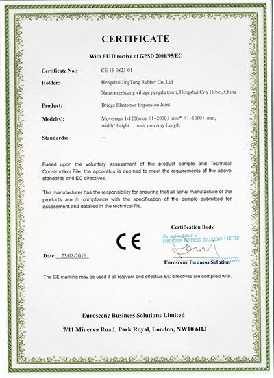 CE伸缩缝认证证书